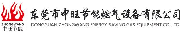 东莞市中旺节能燃气设备有限公司